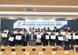 경복대학교 소프트웨어융합과, <!HS>드론<!HE>교육지도사자격증 27명 취득