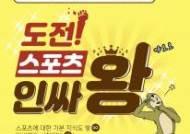 스포츠토토, '2019 건강한 청소년 스포츠문화 만들기 시즌2' 전개