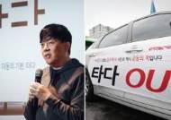 """검찰·국토부 '타다 진실게임'···""""사전에 기소 통보""""vs""""못받아"""""""