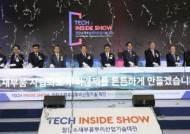 KEIT, '2019 첨단소재부품뿌리산업기술대전'서 소재부품 자립화 성과 선보여