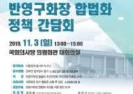 오제세의원 간담회 개최 '반영구화장 합법화 추진을 위한 방안 모색'