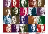 日<!HS>영화제<!HE>, 위안부 다룬 '주전장' 상영취소에 비판쏟아지자 다시 상영하기로