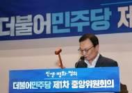 민주당 현역의원 4명중 1명은 내년 총선에서 물갈이