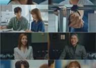 '날 녹여주오' 지창욱·원진아, 달콤→위기 '냉동인간 부작용'