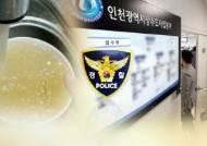 인천 '붉은 수돗물' 사태 직무유기 혐의…공무원 7명 검찰 송치