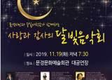 클래식+대중음악에 물든 문경…숭실대, 사랑과 감사의 달빛 음악회