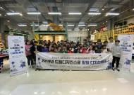 삼성전자 서울R&D캠퍼스·아이들과미래재단, 일일 디자인캠프 진행