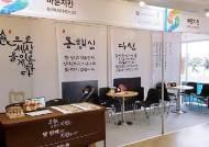 바른치킨 체인본부 ㈜이루에프씨, '여수 세계한상대회' 참가 성료