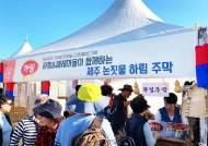 하림, '2019 제주올레걷기축제'에서 닭요리 선보여