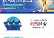 WCG 2019 시안, 글로벌 온라인 중계 2억 뷰어십 기록