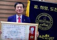 홍채연구소 이남한 박사, '2019 UN평화대사' 임명