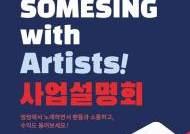 노래방앱 썸씽, 가수ㆍ인플루언서들 초청 서비스 설명회 개최