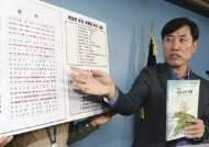 """하태경 """"靑, 가짜 계엄문건으로 국민우롱""""…군인권센터 """"허위 사실로 여론 선동"""""""