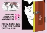"""서울시립대, 사람책 박람회 개최 """"넌 여행 계획이 다 있구나!"""""""