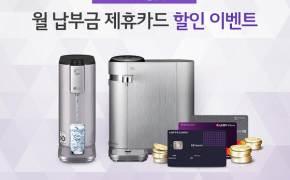 LG전자, 퓨리케어 정수기 제휴카드 할인 이벤트 진행