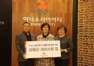 사랑의열매 '아너 소사이어티' LA클럽 1호 부부아너 탄생