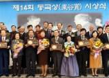 강원 발전 헌신 '동곡상 시상식'…지역발전 부문 등 5명 수상