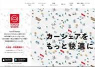 [규제OUT]도요타도 하는데… 꽉 막힌 한국 완성차 공유서비스