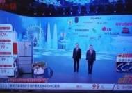 중국 홈쇼핑에 등장한 삼성 냉장고와 김…한한령 완화?