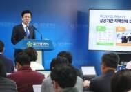 대전·충청 대학생도 공공기관 채용 문호 확대