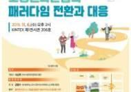 고령친화산업의 패러다임 전환과 대응을 논하다…한국사회복지협의회 국제포럼