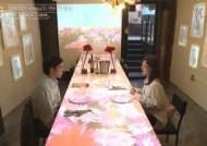 비언유주얼, 특별한 데이트장소로 눈길‥ '썸바디2' 레스토랑으로도 주목받아