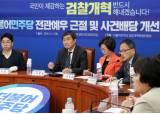"""민주당 검찰개혁 재시동…""""조국이 만들고 간 시스템을 성과로"""""""