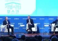 포스코, '기업시민' 통해 미래의 길 찾는다