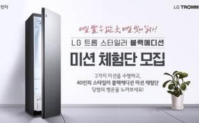 '트롬 스타일러 블랙에디션' 미션 체험단 모집