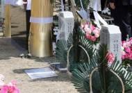 천안함 46용사 묘역서 '대통령 화환 명판 훼손' 한국당 관계자 약식 기소