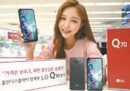 LG 스마트폰 절반 내년 해외업체서 ODM으로 만든다