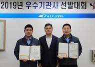 2019년 '공항철도 우수기관사 선발대회'서 김중혁 기관사 최우수상 수상