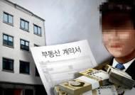 대학생 원룸 보증금 39억원, 외제차·도박·해외여행에 탕진한 임대업자
