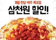 """피자에땅, 배달의민족과 11월 할인 진행 """"매주 목요일 3천 원 할인"""""""