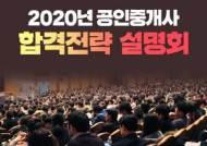 해커스 공인중개사 '2020 시험 합격전략 설명회' 신청자 몰려