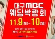 대구MBC웨딩박람회, 11월 9일~10일까지 한국패션센터에서 열려