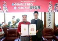 제너시스BBQ 그룹, 결식아동 지원