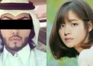 Saudi Man Offered Oil to Marry BTS V's Sister