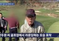 """임한솔 """"전두환 치매 100% 아냐…골프 타수도 정확히 계산"""""""