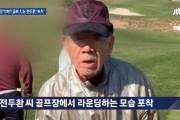 """'치매' 전두환, 골프장서 포착 """"광주랑 나랑 뭔 상관 있어?"""""""