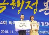 한국동서발전, 적극행정 경진대회 '아름다운 도전상'