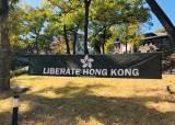 연세대 홍콩시위 현수막 전쟁…학생들은 붙이고, 중국인은 떼내고