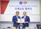경희사이버대, 미주한인상공회의소 총연합회와 국제교류 협약식