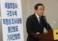 조국탓 껄끄럽던 與 환영···세월호 특수단 '윤석열 꽃놀이패'
