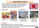 """日<!HS>외무성<!HE> """"군국주의 상징 아냐""""…홈페이지에 욱일기 한국어 설명 게재"""