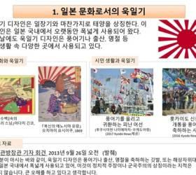"""日외무성 """"<!HS>군국주의<!HE> 상징 아냐""""…홈페이지에 욱일기 한국어 설명 게재"""