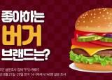 [영상]버거킹도 맥도날드도 아니다…선호도1위 토종 버거는?