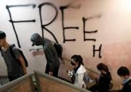 """""""시위중 체포된 홍콩 16세, 경찰 집단 성폭행 뒤 낙태수술"""""""