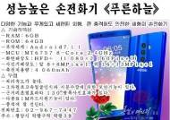 """""""얼굴·지문 인식도 가능""""…북한 스마트폰 살펴보니"""