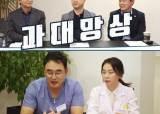 험지 출마 의원 출연…민주硏 유튜브 '의사소통TV' 첫 회 공개